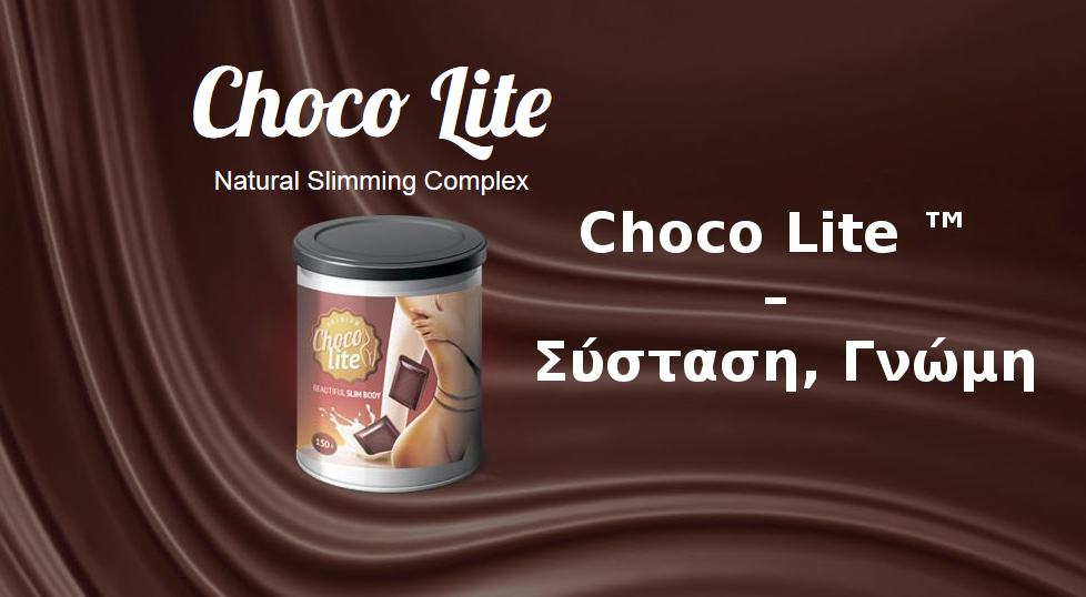 Choco Lite ™ – Σύσταση, Γνώμη