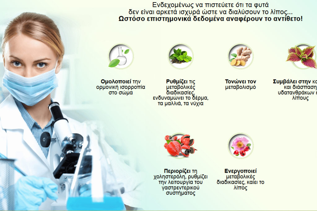 Eco Slim ™ - Γνώμη